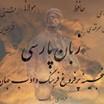 تدریس ادبیات و زبان فارسی