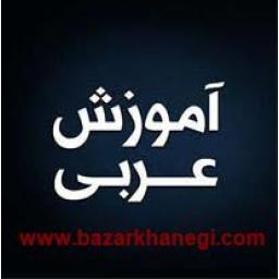 عربی مقطع راهنمایی و دبیرستان