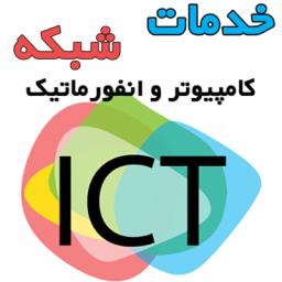 طراحی، اجرا و پشتیبانی شبکه های کامپیوتری و سیستم