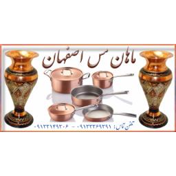 ظروف ماهان مس اصفهان