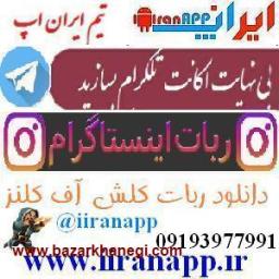 ایران اپ فروش نرم افزار اندروید و کانال تلگرام اند