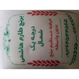 برنج طارم هاشمی