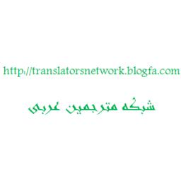 ترجمه عربی به فارسی وفارسی به عربی