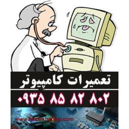 تعمیرات کامپیوتر در محل شما