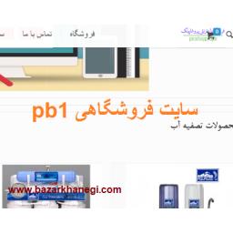 سایت فروشگاهی پایه pb1