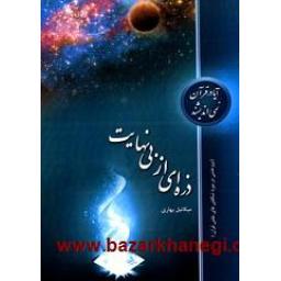 آموزش قرآن کریم کتاب