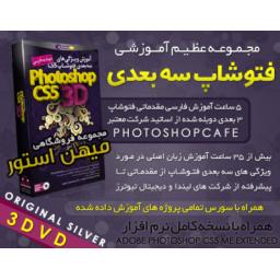 مجموعه عظیم آموزش فتوشاپ سه بعدی ( فارسی )