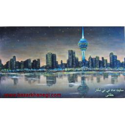 آموزش نقاشی نقاشی برج میلاد و دریاچه تهران