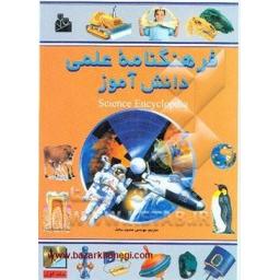 مجموعه 5 جلدی فرهگنامه علمی دانش آموز
