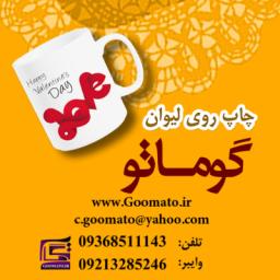 چاپ روي ليوان جادويي و ساده