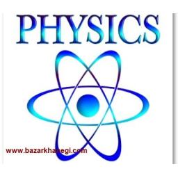 درس نامه ی کاربردی و مفهومی فیزیک دهم