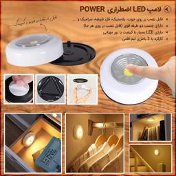لامپ LED اضطراری POWER