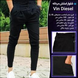 شلوار اسلش مردانه Vin Diesel