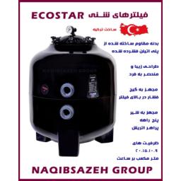 فیلتر شنی ECOSTAR
