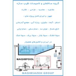 تعمیر و بازسازی استخر در تهران