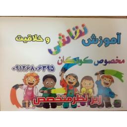 اموزش نقاشی و خلاقیت مخصوص کودکان زیر 12 سال