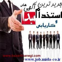 خدمات استخدامی اداری