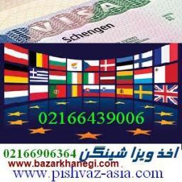 اخذ ویزای توریستی و ویزای تجاری کشورهای شینگن