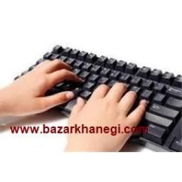 ارائه خدمات تایپ و پرینت با نازلترین قیمت و تضمین