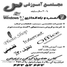 آموزش حرفه ای کامپیوتر