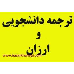 ترجمه دانشجویی و ارزان