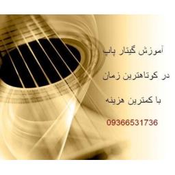 آموزش گیتار  در کوتاه ترین زمان