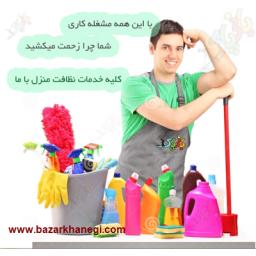 نظافت منزل و محل کار و راه پله