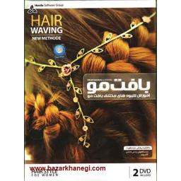 آموزش تصویری بافت مو در دوDVD اورجینال