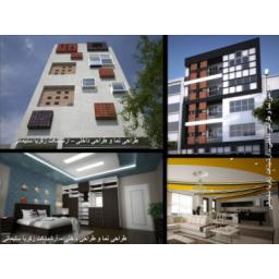 طراحی نمای ساختمان و طراحی داخلی منزل