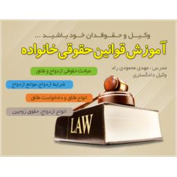 آموزش قوانین حقوقی خانواده