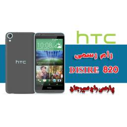 دانلود رام فارسی HTC-Desire 820G PLUS-dual