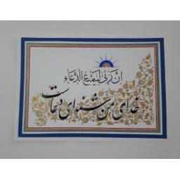 تذهیب روی آیات قرآن