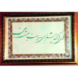 تابلو خوشنویسی