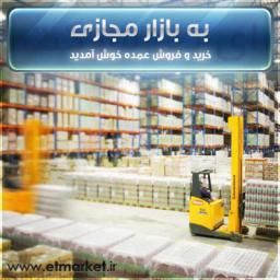 بازار مجازی خرید و فروش عمده ایران