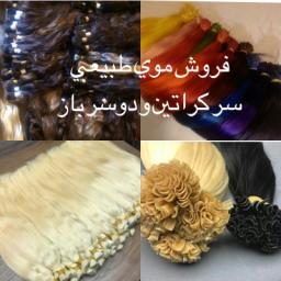 فروش کلی و جزیی موهای روس و ازبک