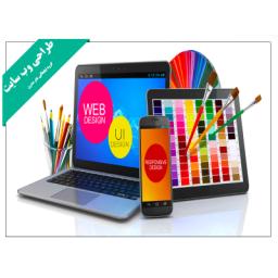 طراحی وب سایت ارزان