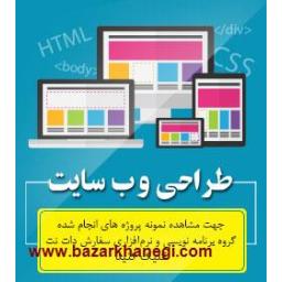 طراحی وبهینه سازی سایت