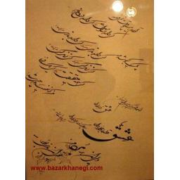 تابلو خوشنویسی و خط