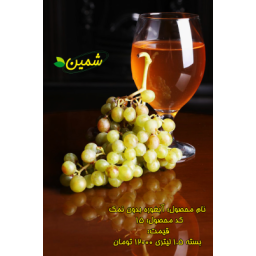 آبغوره خانگی شمین