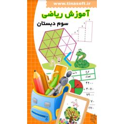 تدریس ریاضی سوم و چهارم دبستان