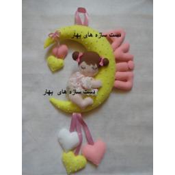 آویز نمدی اسم کودک