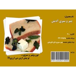 پنیر و سبزی