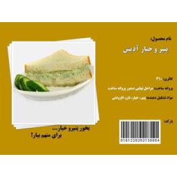 پنیر و خیار آدیش