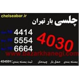 باربری چلسی تهران » بسته بندی ، حمل ،چیدمان «
