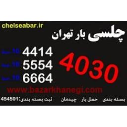 اتوبار و باربری چلسی بار تهران