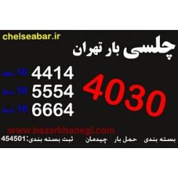 اتوبار و باربری غرب تهران(44144030) چلسی بار