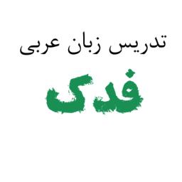 مکالمه تخصصی عربی