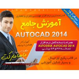 آموزش جامع Autocad 2014 فارسی - 2 بعدی و 3 بعدی
