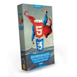 مجموعه آموزشی صفر تا صد برنامه نویسی وب با HTML5