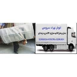 اتوبار تهران سرویس 22381923